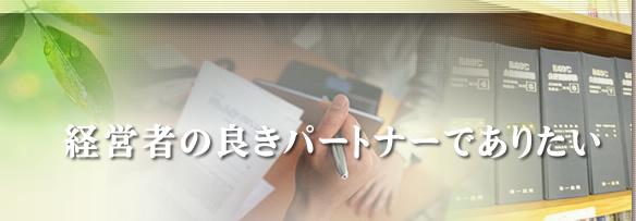 愛知県 税務 申告 司法書士 建設業 許可申請 決算書 株式会社 開業 みよし市 金子コンピューター会計 金子会計事務所